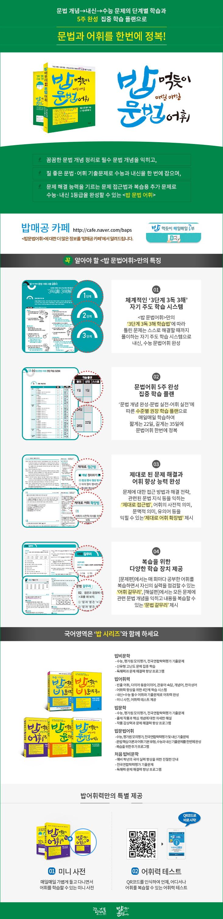 밥 먹듯이 매일매일 문법 어휘(2021) 도서 상세이미지