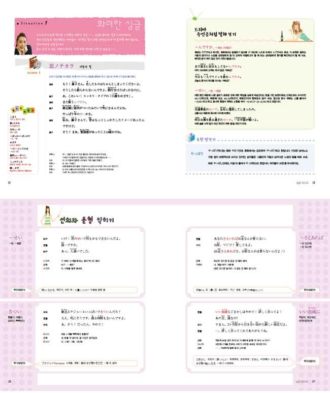 드라마 일본어(정선희의)(CD1장포함) 도서 상세이미지
