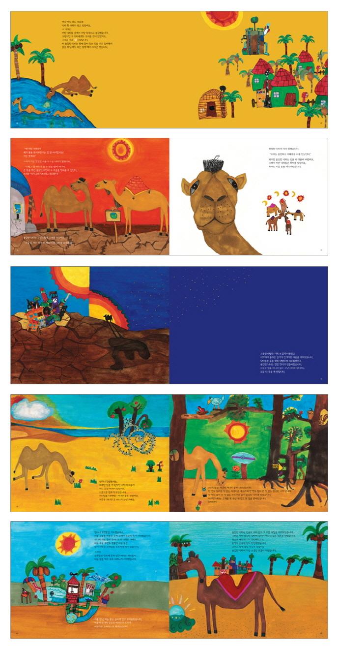 바다를 건너간 낙타(예술과 심리 동화 시리즈 9)(양장본 HardCover) 도서 상세이미지