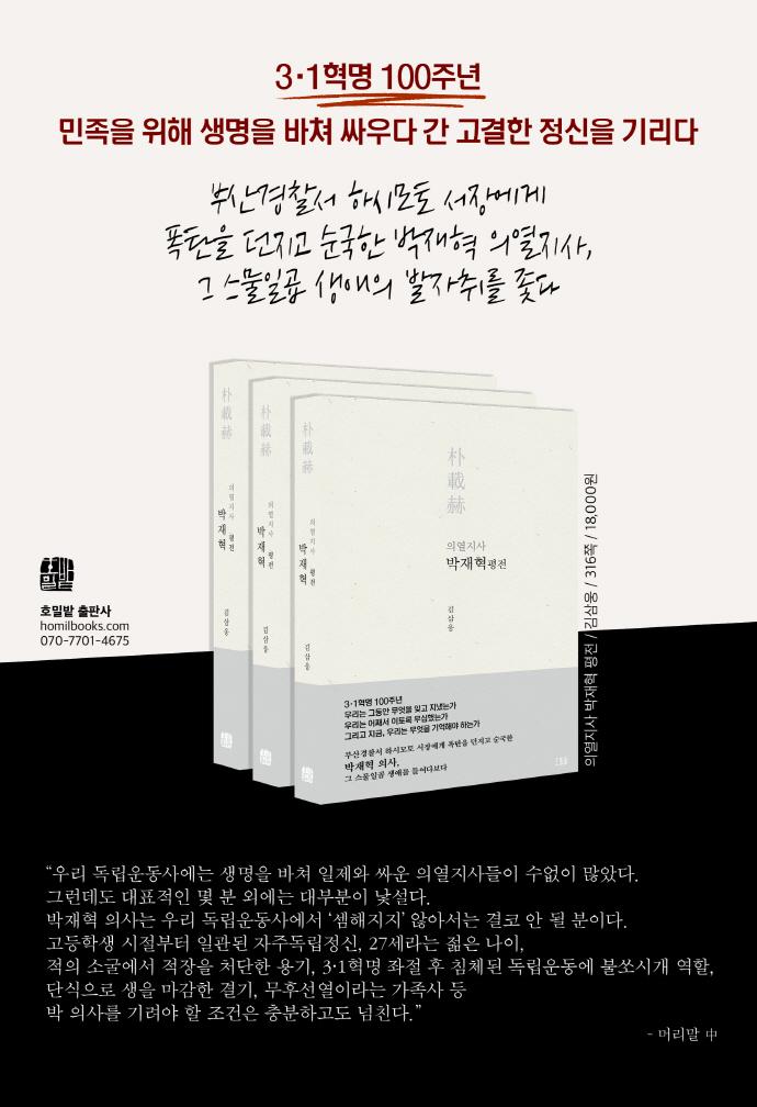박재혁 평전(의혈지사) 도서 상세이미지