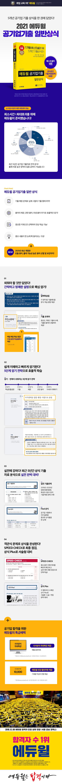 공기업기출 일반상식(2021)(에듀윌) 도서 상세이미지