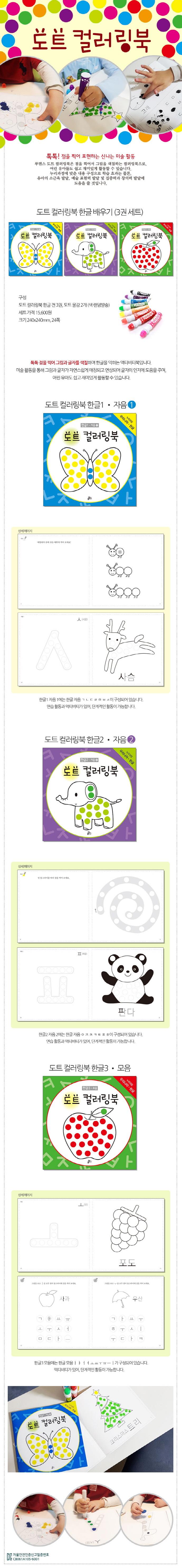 도트 컬러링북 한글 배우기 세트(전3권) 도서 상세이미지