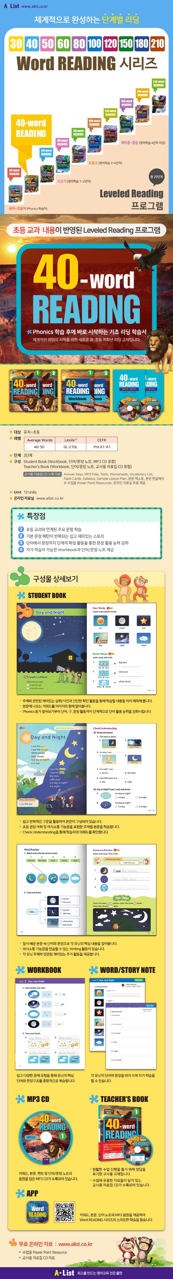 40-word Reading. 1: Teachers Book(TG with WB+MP3 CD+단어/문장쓰기 노트)(교사용) 도서 상세이미지