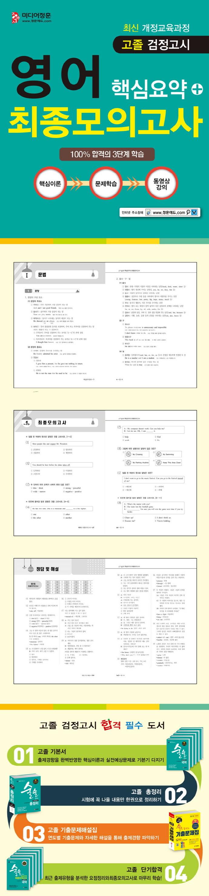 영어 핵심요약 + 최종모의고사 고졸 검정고시(2019)(단기합격) 도서 상세이미지