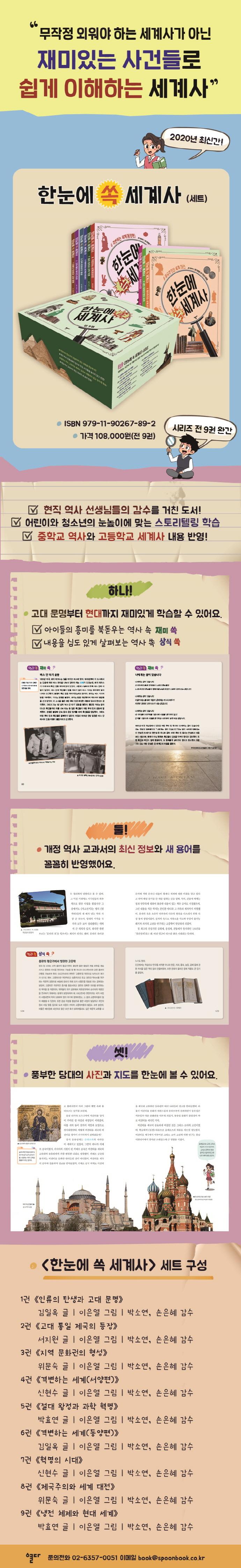 한눈에 쏙 세계사 세트(1-9권)(전9권) 도서 상세이미지