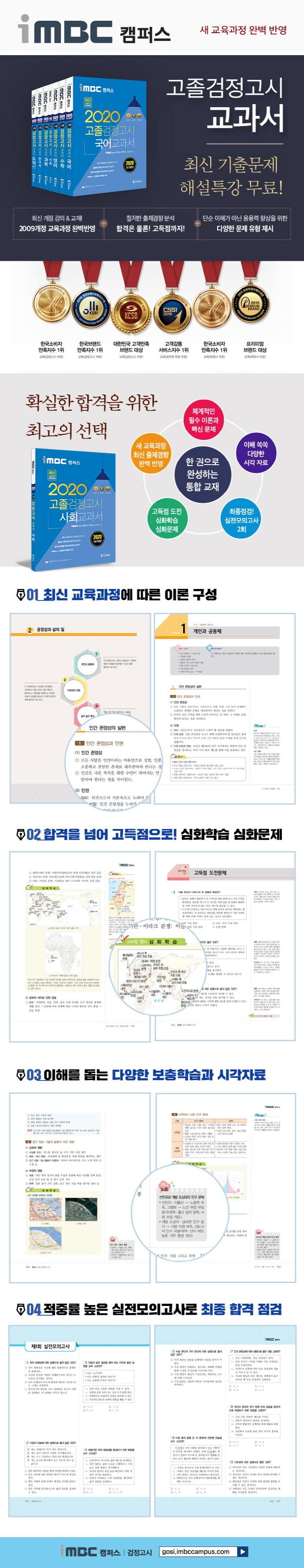 사회 고졸 검정고시 교과서(2020)(iMBC 캠퍼스)(개정판) 도서 상세이미지