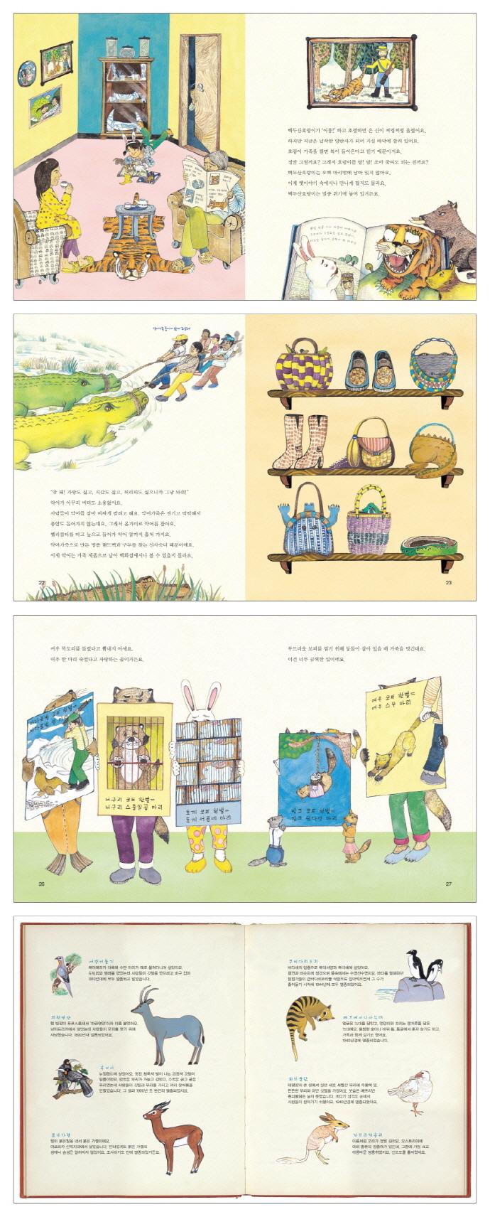 명품 가방 속으로 악어들이 사라졌어(와이즈만 환경과학 그림책 4)(양장본 HardCover) 도서 상세이미지