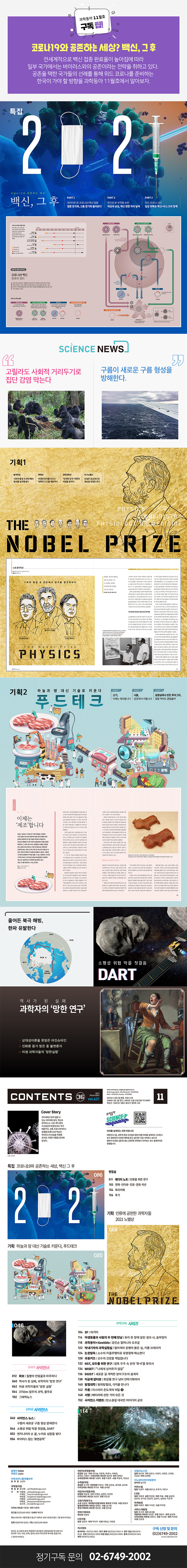 과학동아(2019년11월호) 도서 상세이미지