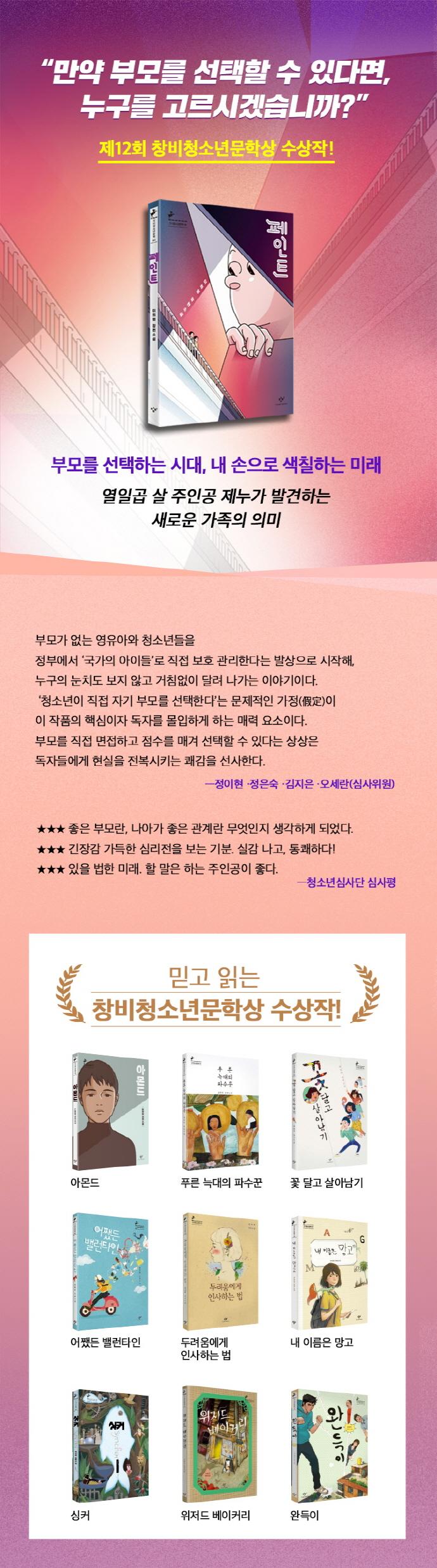 페인트(창비청소년문학 89) 도서 상세이미지