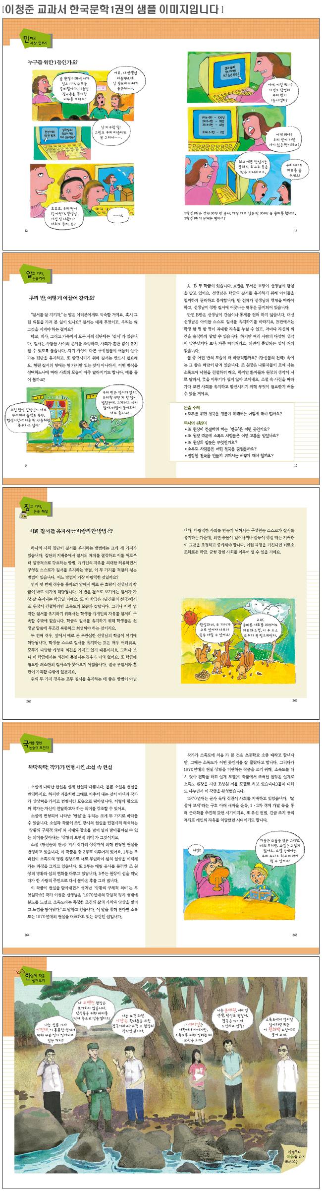 서편제(교과서 한국문학 이청준 3) 도서 상세이미지