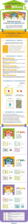 기억 놀이 세트(브루너 영재 프로그램)(전3권) 도서 상세이미지