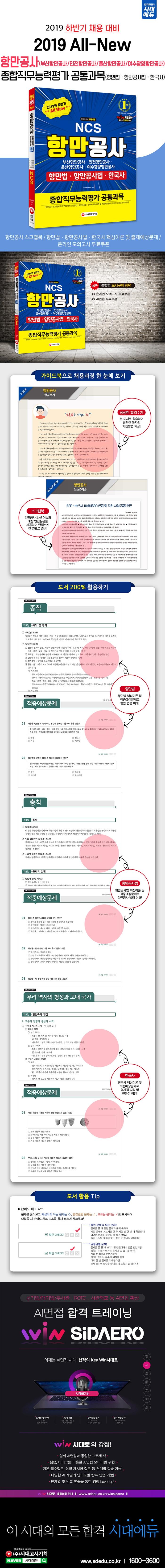 NCS 항만공사 종합직무능력평가 공통과목(항만법 항만공사법 한국사)(2019 하반기)(All-New) 도서 상세이미지
