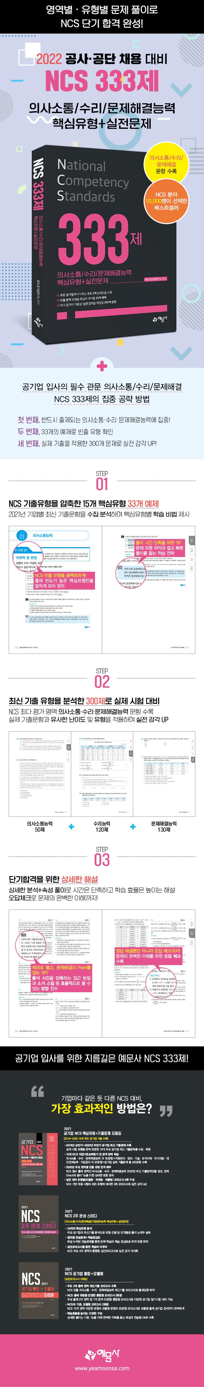 NCS 333제 의사소통/수리/문제해결능력 핵심유형+실전문제 도서 상세이미지