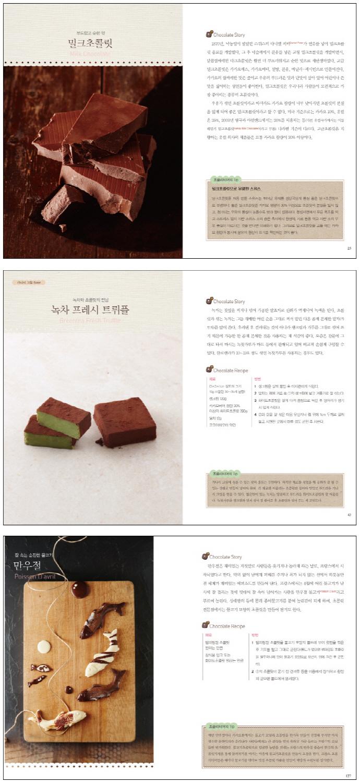 초콜릿 수첩(구르메 수첩 15) 도서 상세이미지