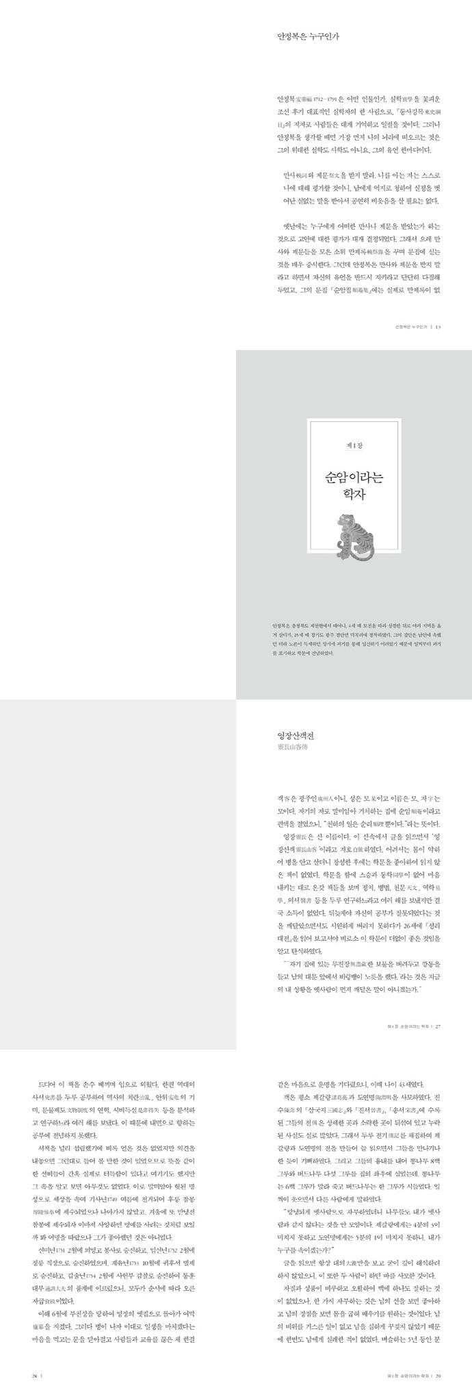 순암집(한국고전선집)(양장본 HardCover) 도서 상세이미지