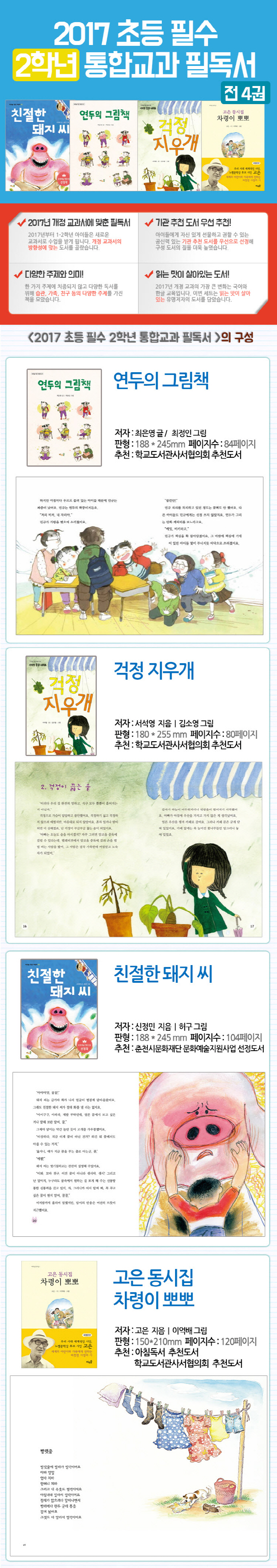 초등 필수 2학년 통합교과 필독서 세트(2017)(전4권) 도서 상세이미지