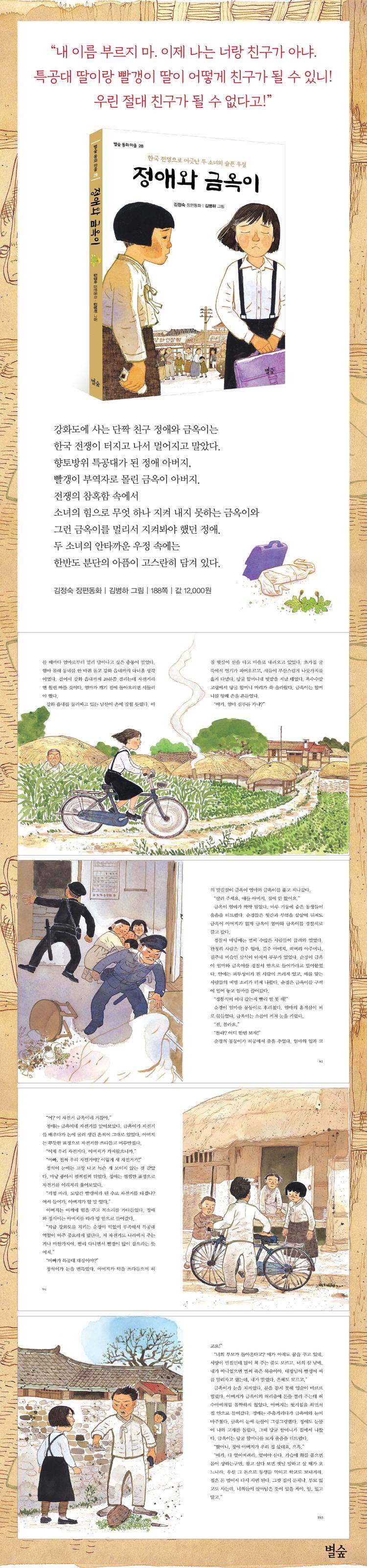 정애와 금옥이(별숲 동화 마을 28) 도서 상세이미지