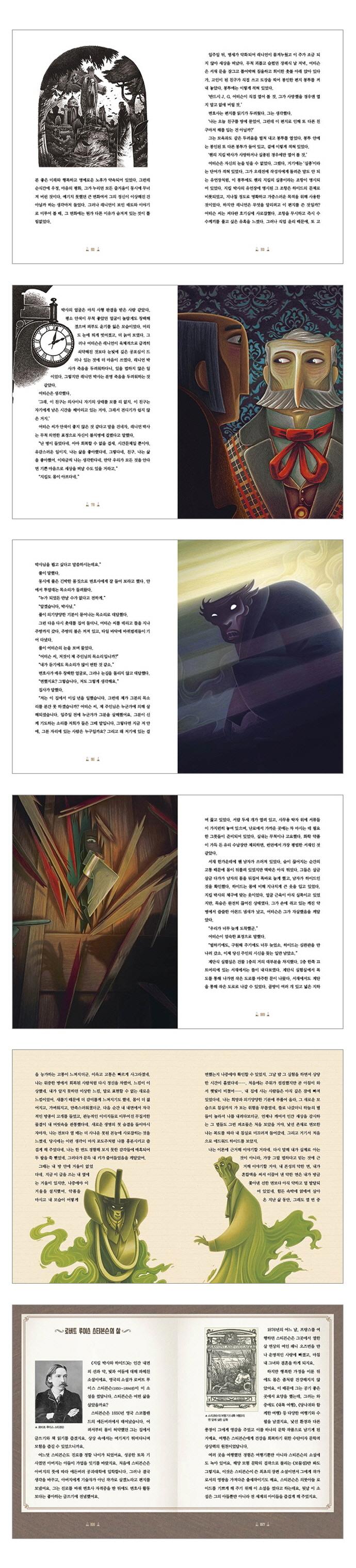 지킬 박사와 하이드(아르볼 N클래식)(양장본 HardCover) 도서 상세이미지
