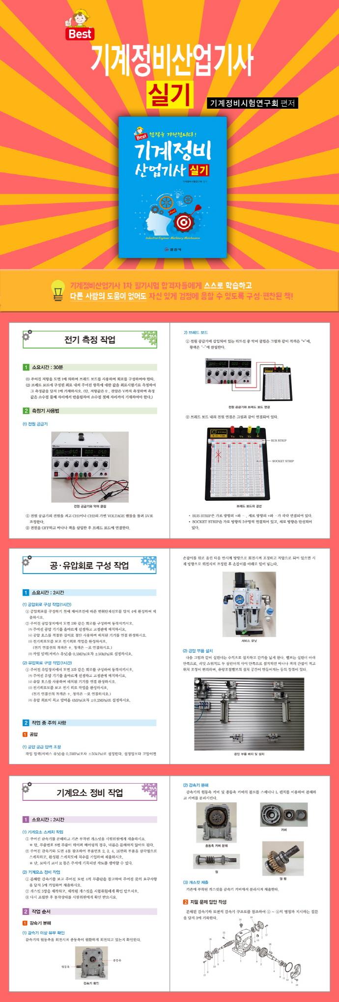 기계정비 산업기사 실기(2019) 도서 상세이미지