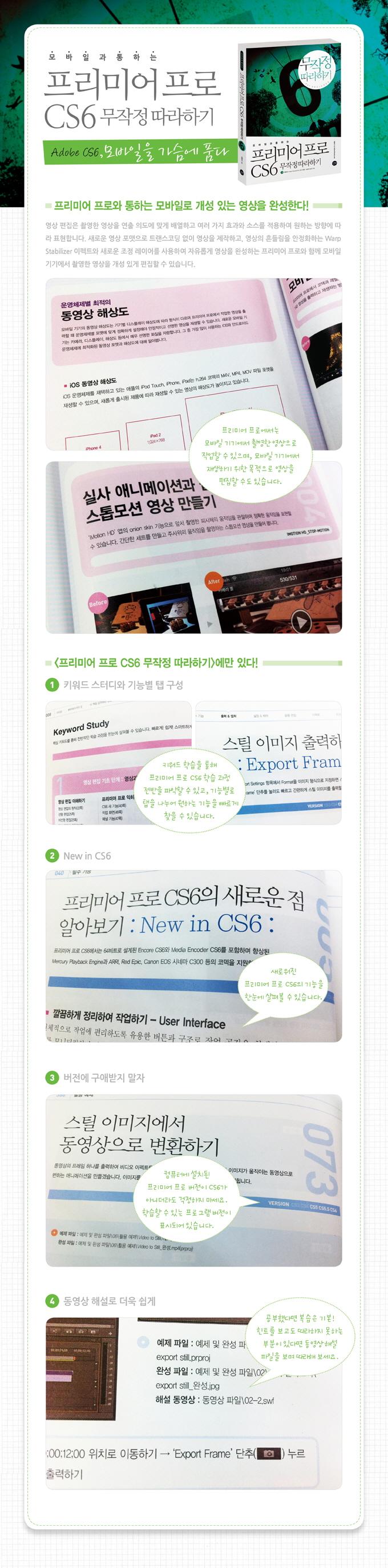 프리미어프로 CS6 무작정따라하기(모바일과 통하는)(CD1장포함) 도서 상세이미지