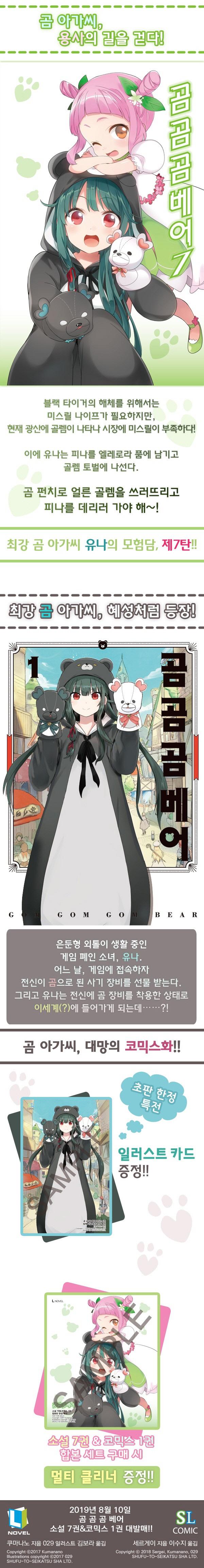 곰 곰 곰 베어 소설 7권 + 만화 1권 합본 세트(L노벨(L Novel))(전2권) 도서 상세이미지