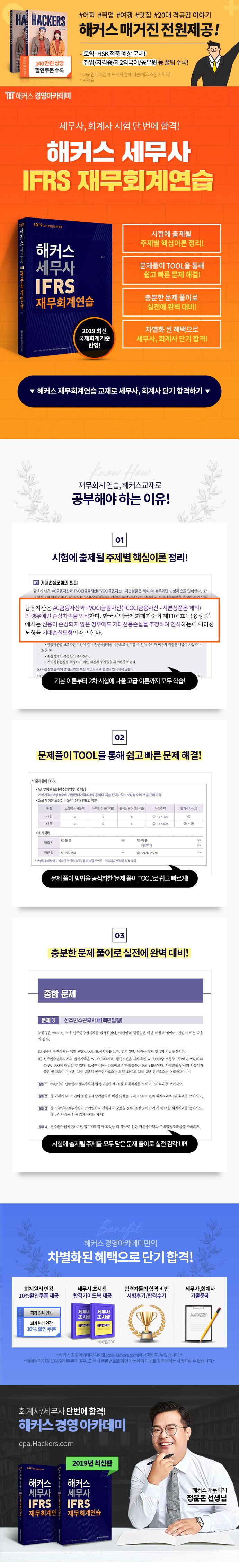 세무사 IFRS 재무회계연습(2019)(해커스) 도서 상세이미지