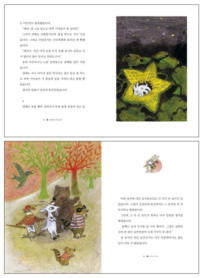 호박 속에서 자란 토끼(사계절 저학년문고 46) 도서 상세이미지