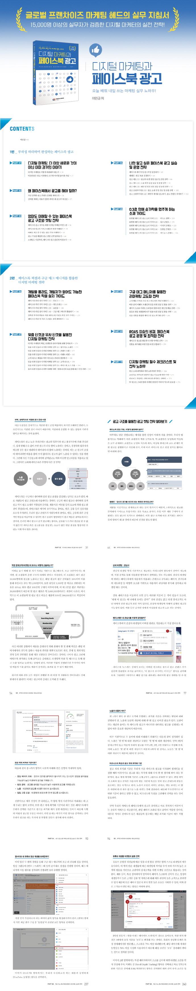 디지털 마케팅과 페이스북 광고 도서 상세이미지