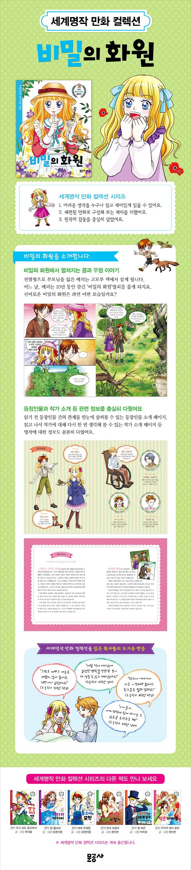 비밀의 화원(세계명작 만화 컬렉션 7) 도서 상세이미지
