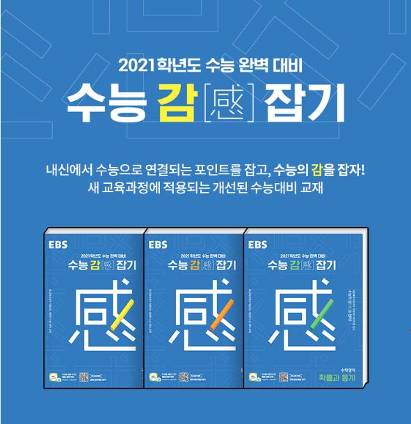 고등 국어영역 국어(2021)(수능감잡기) 도서 상세이미지