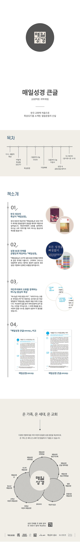 매일성경(큰글본문)(개역개정)(2019년9/10월호) 도서 상세이미지