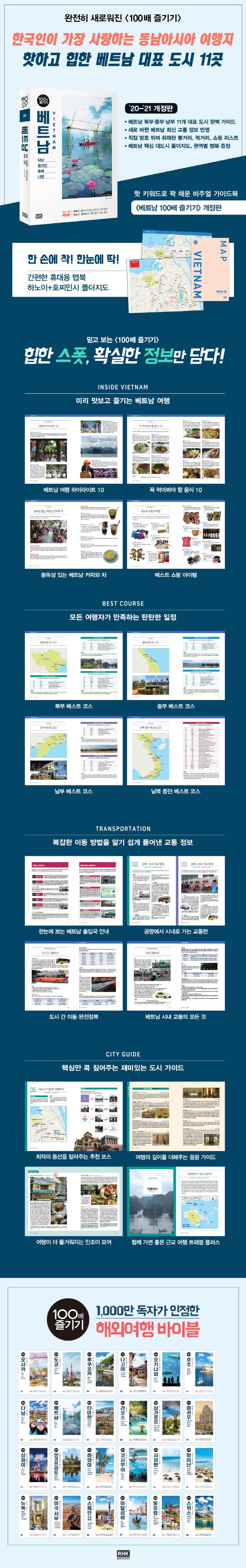 베트남 100배 즐기기(2020~2021) 도서 상세이미지