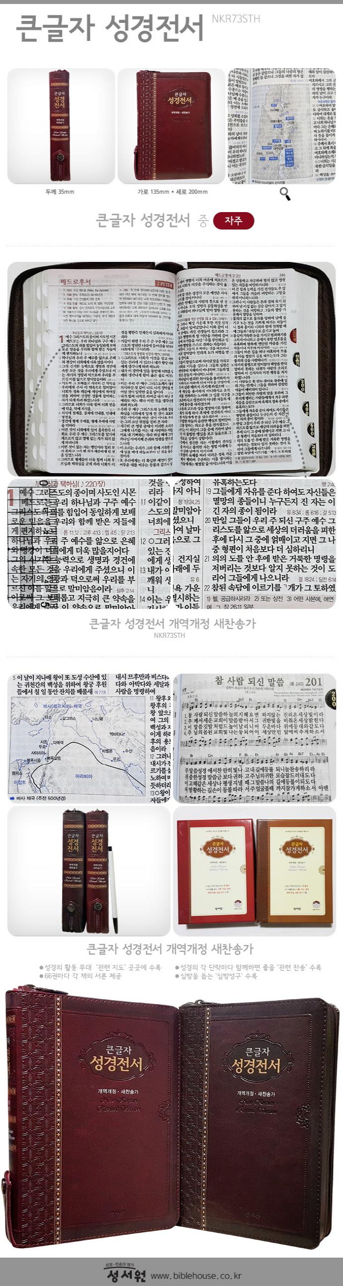 성서원 큰글자 성경전서(NKR73STH)(자주)(새찬송가)(중)(지퍼)(개역개정) 도서 상세이미지