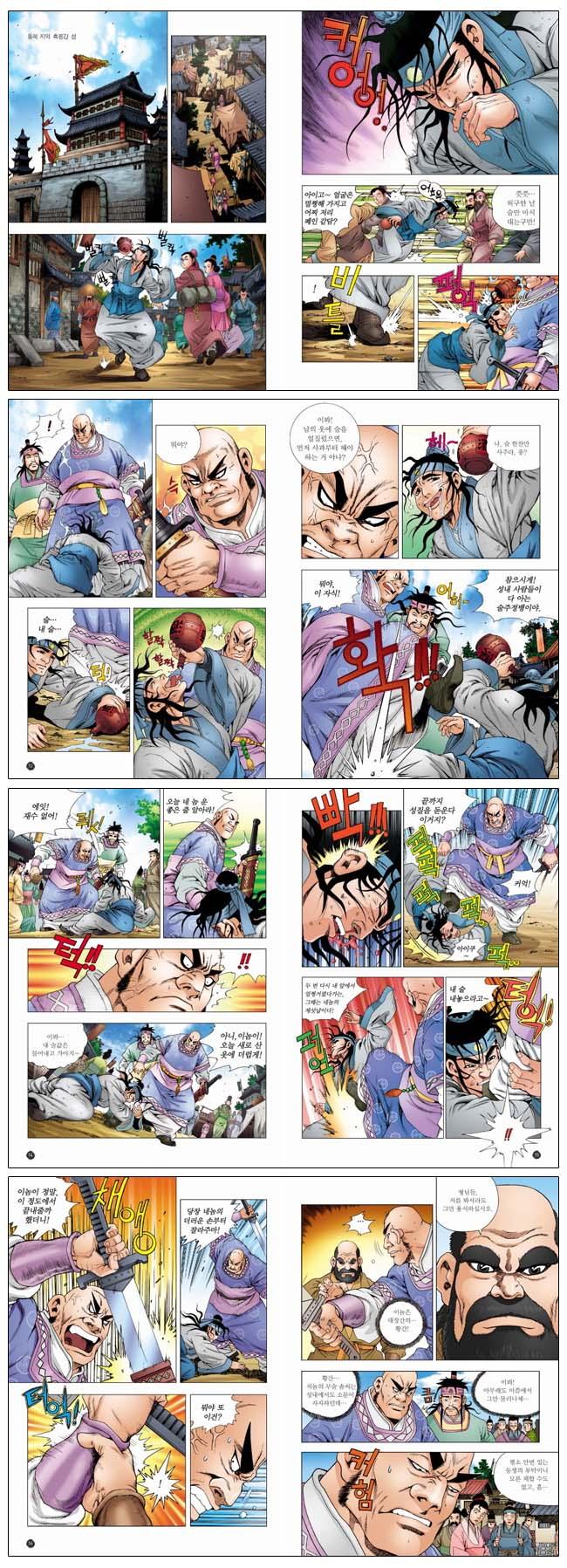 광야의 영웅 광개토태왕. 3(와우(Wow)) 도서 상세이미지