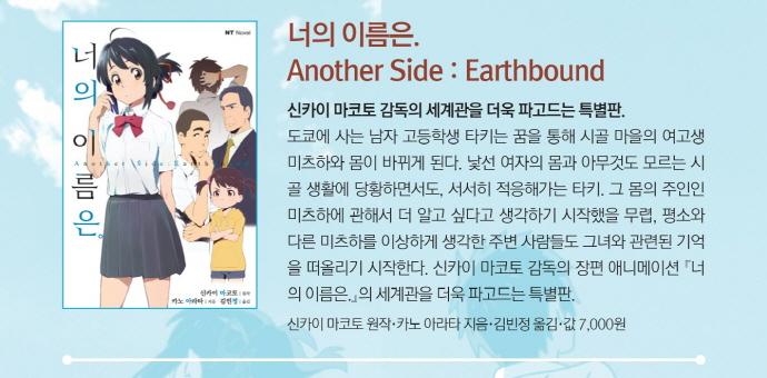 너의 이름은. Another Side: Earthbound(엔티노벨(NT Novel)) 도서 상세이미지