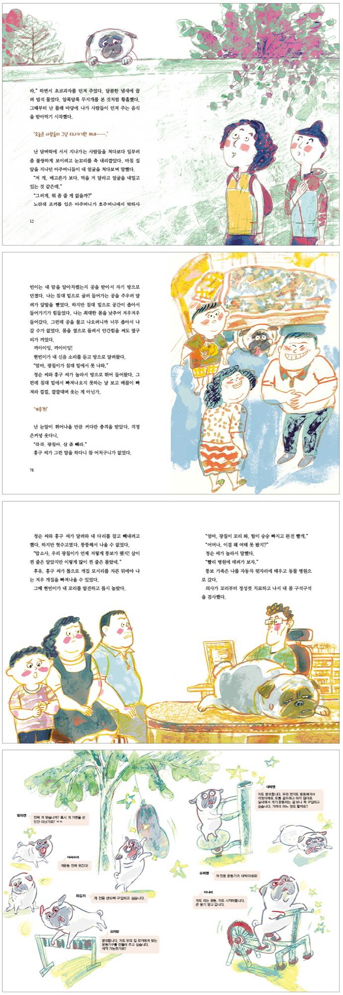뚱보 개 광칠이(좋은책어린이 고학년문고 5) 도서 상세이미지