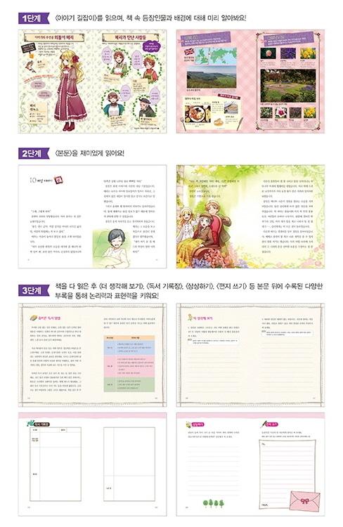 비밀의 화원(초등학생을 위한 세계 명작 12) 도서 상세이미지