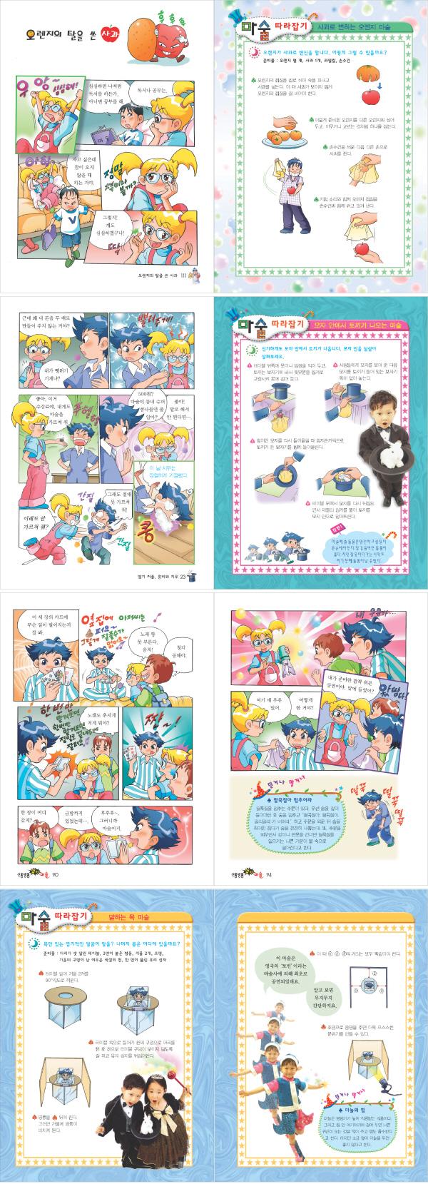 만화 신통방통 34가지 엽기 마술 도서 상세이미지