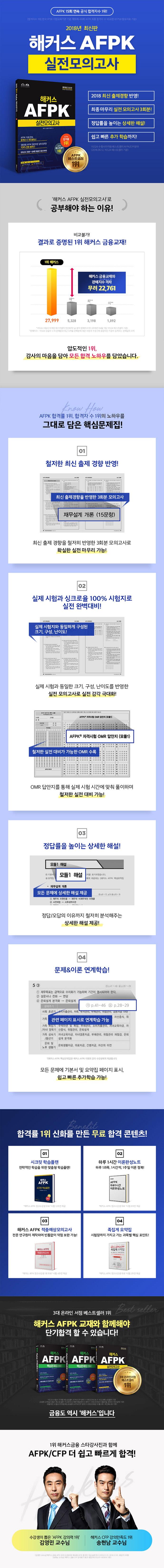 해커스 AFPK 실전모의고사(2018) 도서 상세이미지