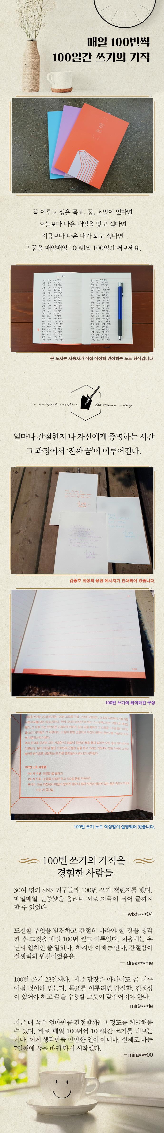 김승호의 100번 노트(전3권) 도서 상세이미지