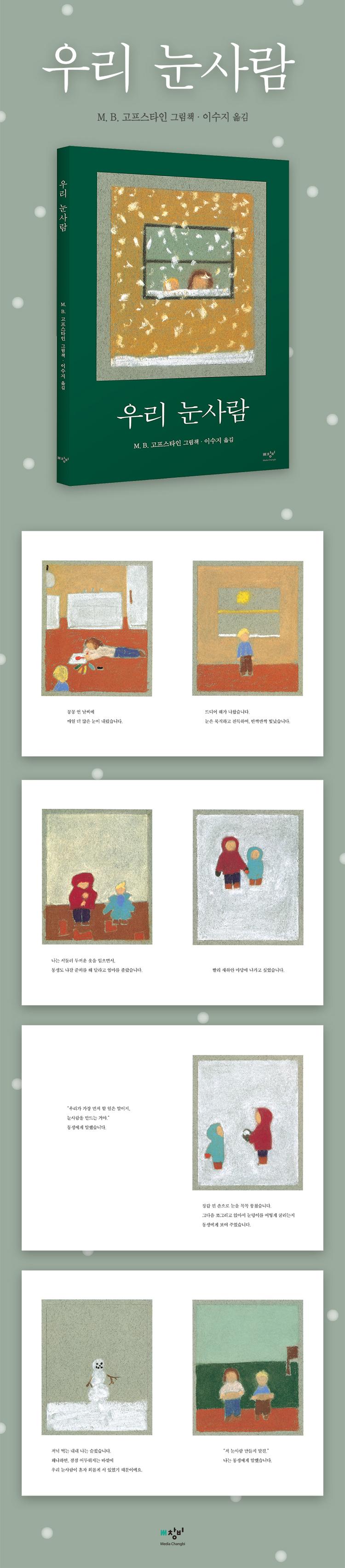 우리 눈사람(더책)(양장본 HardCover) 도서 상세이미지