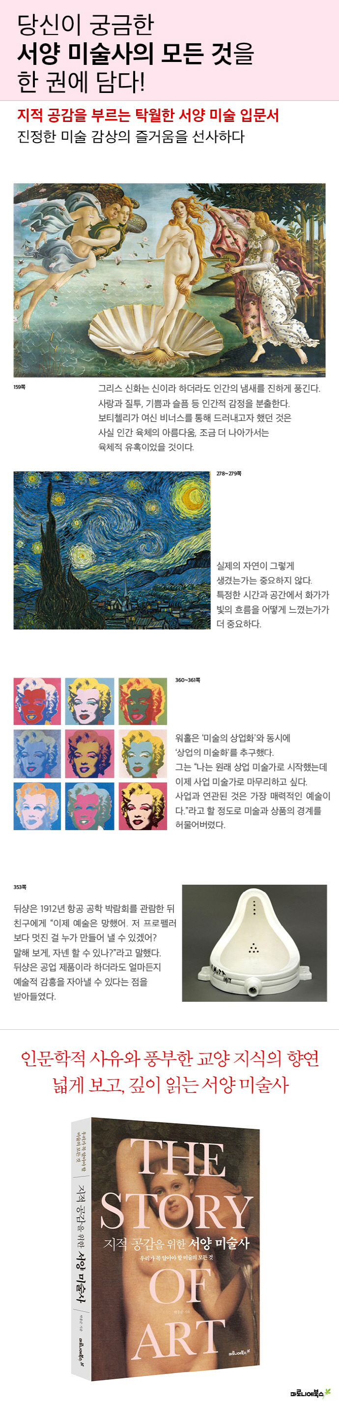 지적 공감을 위한 서양 미술사 도서 상세이미지