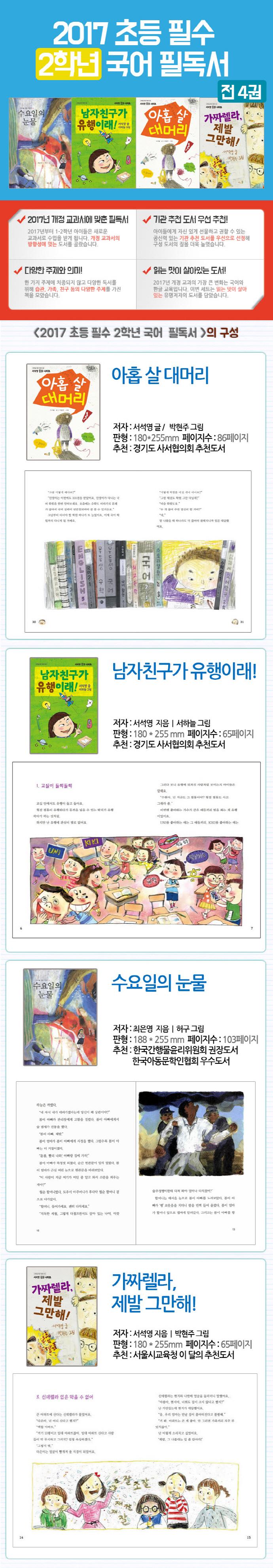 초등 필수 2학년 국어 필독서 세트(2017)(전4권) 도서 상세이미지