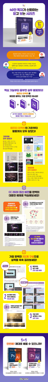 애프터 이펙트 CC 2020(맛있는 디자인) 도서 상세이미지