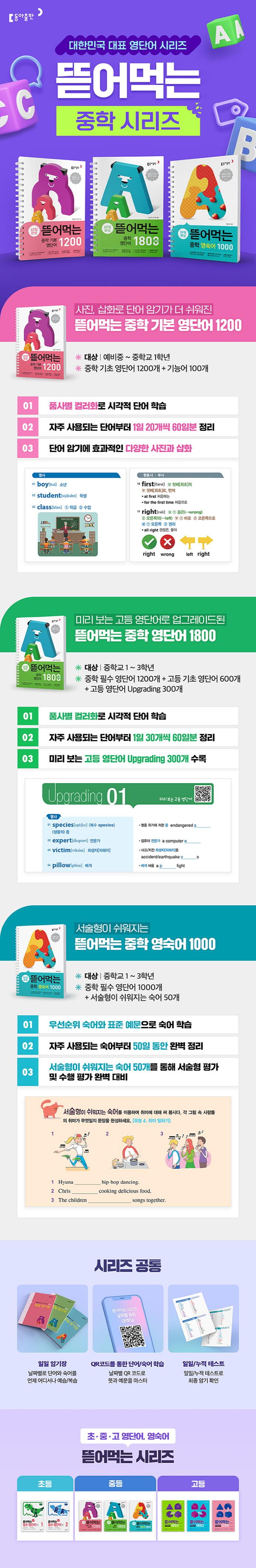 뜯어먹는 중학 기본 영단어 1200(60일 완성)(스프링) 도서 상세이미지
