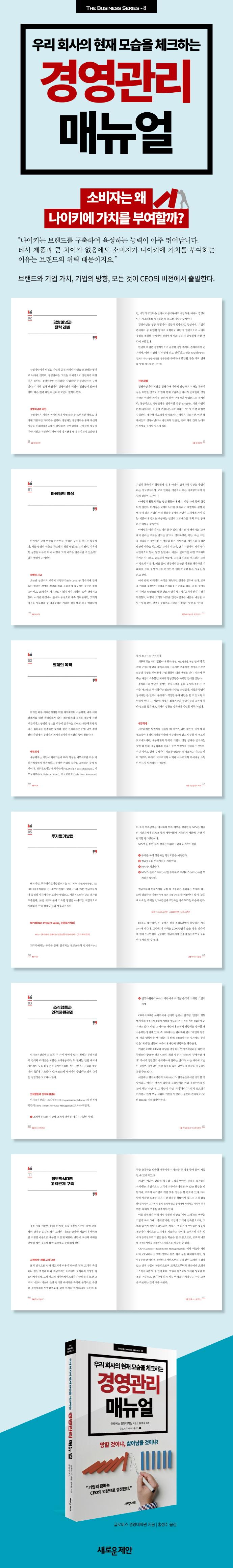 경영관리 매뉴얼(우리 회사의 현재 모습을 체크하는)(The Business Series 8) 도서 상세이미지