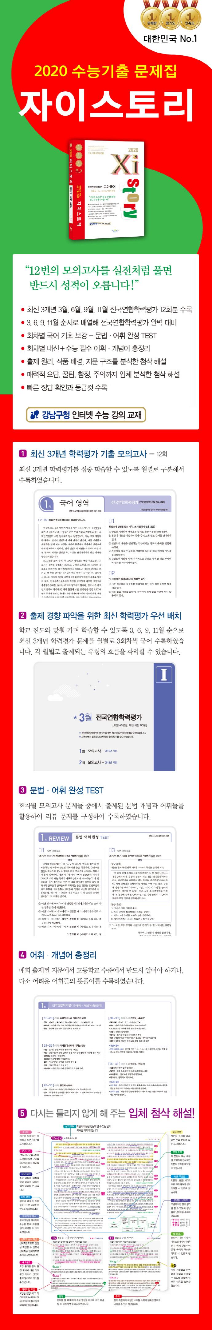 고등 국어 고2 전국연합학력평가 12회(2020)(자이스토리) 도서 상세이미지