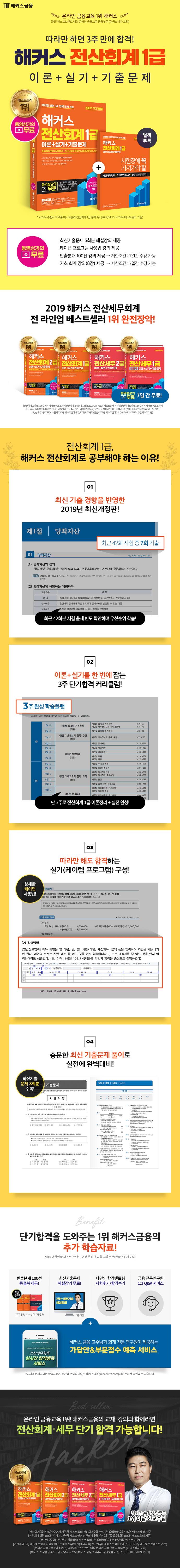 해커스 전산회계 1급 이론+실기+기출문제(2019)(개정판) 도서 상세이미지