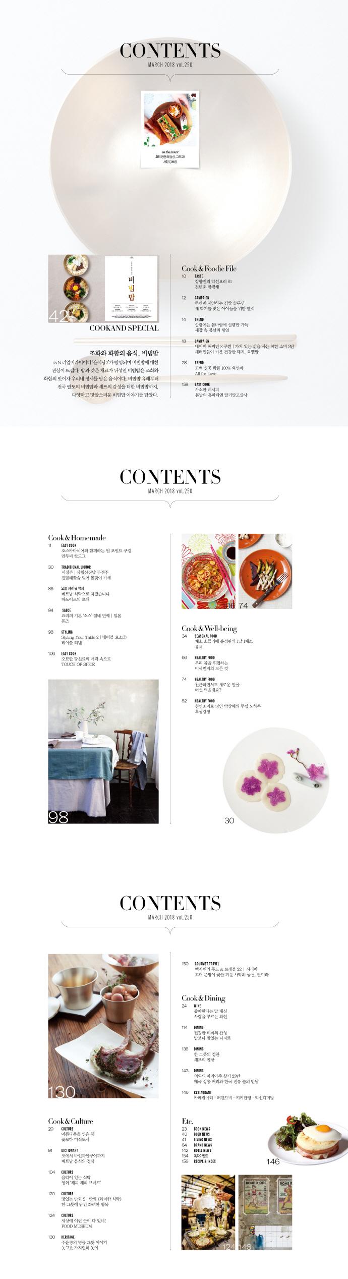 쿠켄 (2018년 3월호) 도서 상세이미지