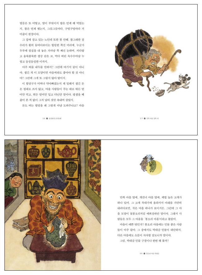 만복 마을 장똑 새(사계절 저학년문고 47) 도서 상세이미지